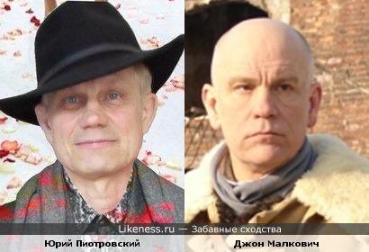 Юрий Пиотровский похож на Джона Малковича