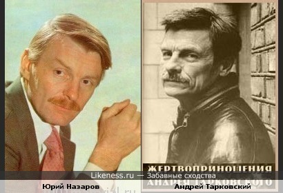 Юрий Назаров и Андрей Тарковский в чем-то похожи