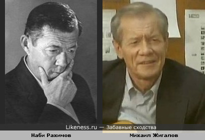 Узбекский актёр Наби Рахимов напоминает Михаила Жигалова