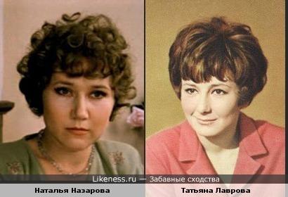 Наталья Назарова и Татьяна Лаврова имели внешние сходства