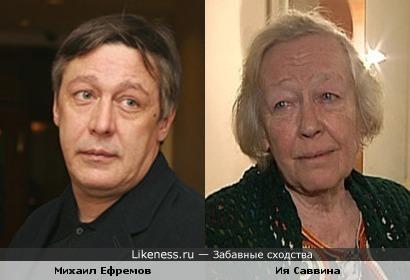 Михаил Ефремов и Ия Саввина в старости похожи