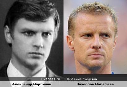 Александр Мартынов и Вячеслав Малафеев похожи.