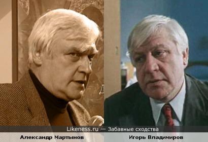 Александр Мартынов здесь похож на Игоря Владимирова