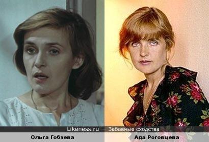 Ольга Гобзева и Ада Роговцева