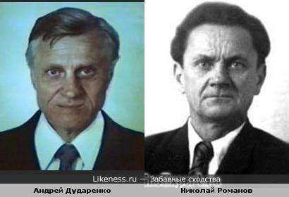 """Андрей Дударенко и Николай Романов(Шеф из """"Бриллиантовой руки"""")"""