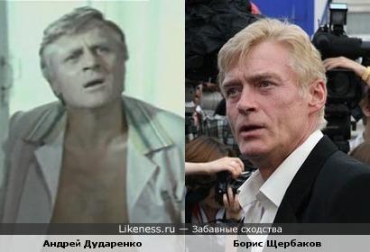 Андрей Дударенко на этом фото чем-то напомнил Бориса Щербакова.
