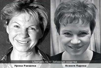 """Актриса Ирина Ракшина и журналистка Ксения Ларина(""""Эхо Москвы"""") похожи"""