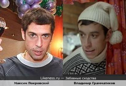Владимир Граммматиков в молодости и без усов похож на Максима Покровского.