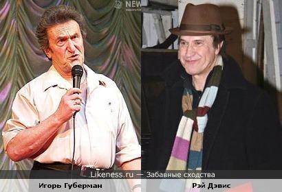 Рэй Дэвис и Игорь Губерман