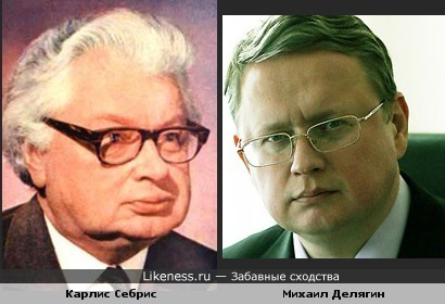 Карлис Себрис и Михаил Делягин.