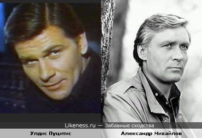 Улдис Пуцитис и Александр Михайлов