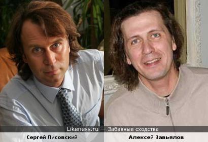 Сергей Лисовский и Алексей Завьялов