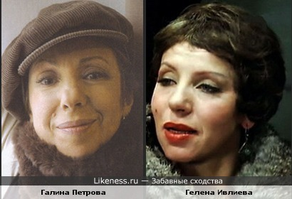 Галина Петрова и Гелена Ивлиева похожи.