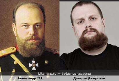 Дмитрий Дёмушкин своей бородой немного напомнил царя Александра III
