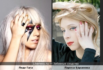 Лариса Баранова и Леди Гага