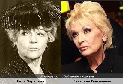 Светлана Светличная и Вера Марецкая на этом фото похожи