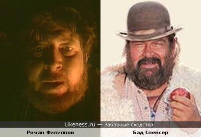 Роман Филиппов в образе и Бад Спенсер похожи