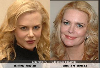 Николь Кидман и Алёна Яковлева на этом фото похожи