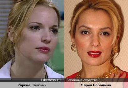 Мария Порошина и Карина Зампини
