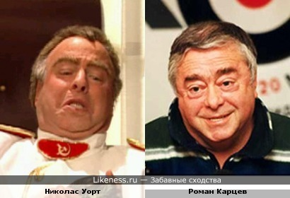Николас Уорт в образе напомнил Романа Карцева