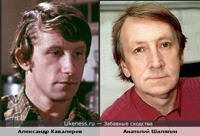 Александр Кавалеров и Анатолий Шаляпин похожи