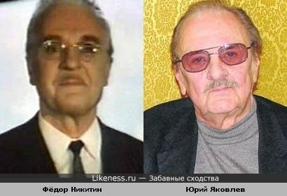 Фёдор Никитин в образе похож на Юрия Яковлева