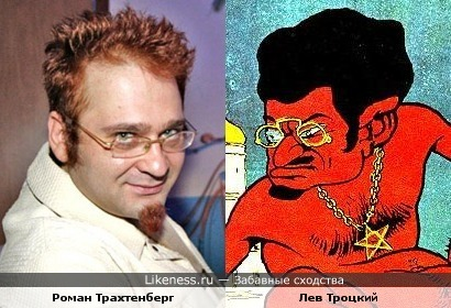 Роман Трахтенберг похож на карикатурное изображение Льва Троцкого