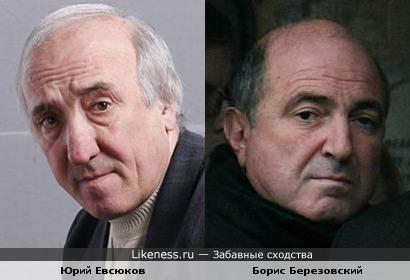 Юрий Евсюков и Борис Березовский