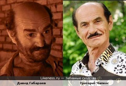 Давид Габараев и Григорий Чапкис