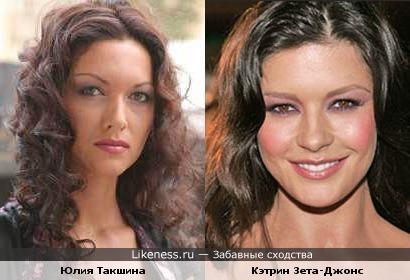 Кэтрин Зета-Джонс и Юлия Такшина похожи