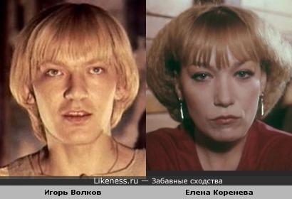 Елена Коренева и Игорь Волков