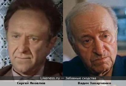 Вадим Захарченко и Сергей Яковлев похожи