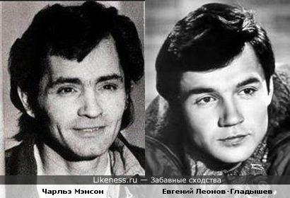 Евгений Леонов-Гладышев и Чарльз Мэнсон