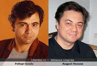 Андрей Леонов и Роберт Блэйк
