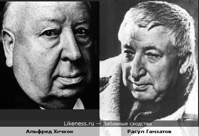 Расул Гамзатов и Альфред Хичкок