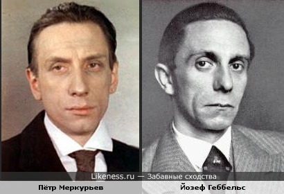 Пётр Меркурьев мог запросто сыграть Геббельса