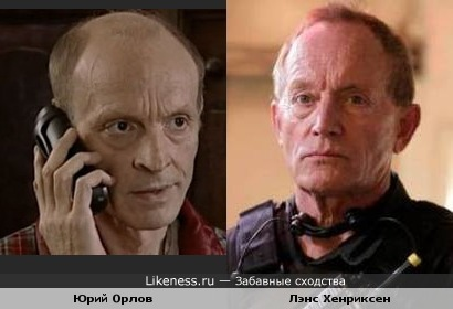 Юрий Орлов и Лэнс Хенриксен