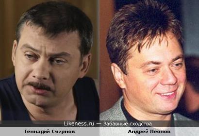 Андрей Леонов и Геннадий Смирнов