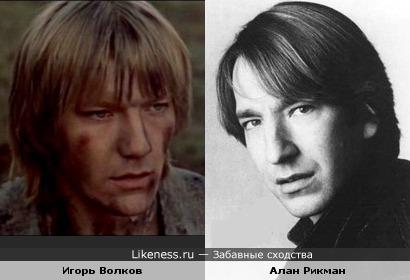 Игорь Волков и Алан Рикман