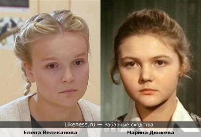Елена Великанова похожа на Марину Дюжеву
