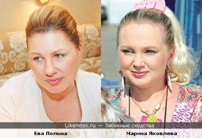 Марина Яковлева располнела и стала похожа на Еву Польну