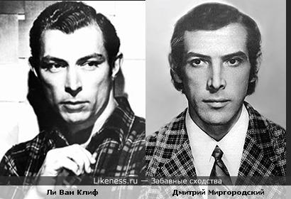 Дмитрий Миргородский и Ли Ван Клиф