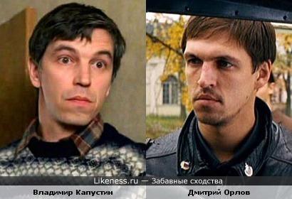 Дмитрий Орлов и Владимир Капустин