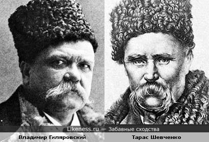 Владимир Гиляровский и Тарас Шевченко