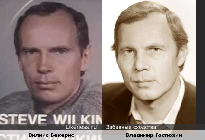 Латвийский актёр Вилнис Бекерис и Владимир Гостюхин