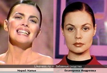 Екатерина Андреева похожа на Мирей Матье
