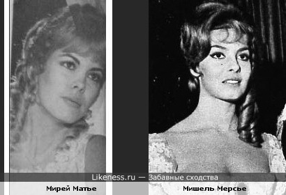 Мишель Мерсье похожа на Мирей Матье