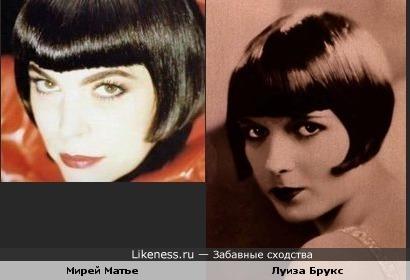 Мирей Матье и Луиза Брукс