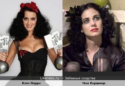 Кэти Пэрри и Миа Киршнер похожи