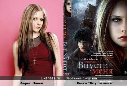 "Девушка с обложки книги ""Впусти меня"" похожа на Аврил Лавин"